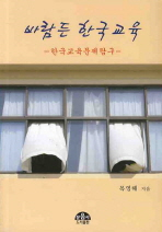 바람든 한국교육: 한국교육문제탐구