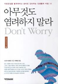 아무것도 염려하지 말라