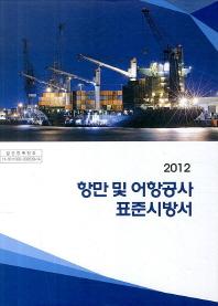 항만 및 어항공사 표준시방서(2012)