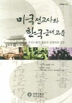 미국선교사와 한국근대교육