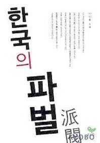 한국의 파벌