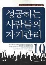 성공하는 사람들의 자기관리 10