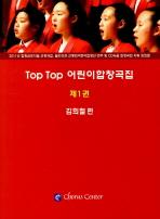 Top Top 어린이합창곡집. 1
