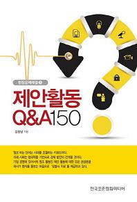 제안활동 Q&A 150
