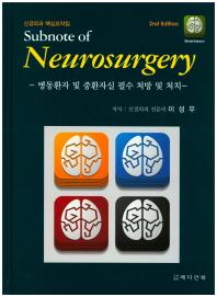 Subnote of Neurosurgery(신경외과 핵심요약집)