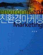 친환경마케팅