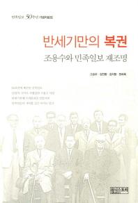 반세기만의 복권: 조용수와 민족일보 재조명