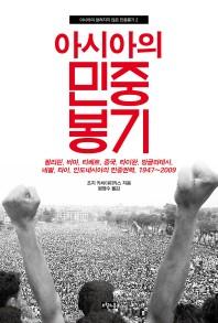 아시아의 민중봉기