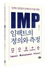 IMP 임팩트의 정의와 측정
