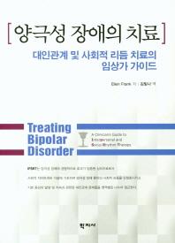 양극성 장애의 치료