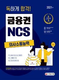 독하게 합격 금융권 NCS 의사소통능력(2021)