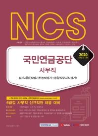 NCS 국민연금공단 사무직 필기시험(직업기초능력평가+종합직무지식평가)(2020 하반기)