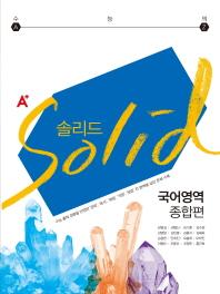 솔리드 고등 국어영역 종합편(2018)