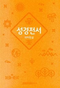 성경전서(개역한글/오렌지/62HB/단본/지퍼)
