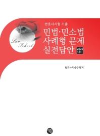 Rainbow 변시기출 민법 민소법 사례형문제 실전답안(2022대비)