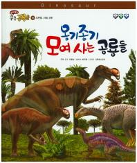옹기종기 모여 사는 공룡들