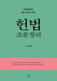 헌법 조문정리(2020)