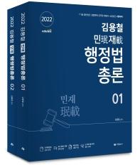 2022 김용철 민재 행정법총론 세트