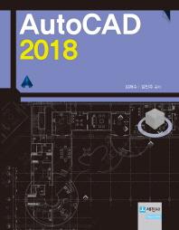오토캐드(AutoCAD)(2018)