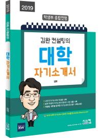 김완 컨설팅의 대학 자기소개서(학생부 종합전형)(2019)