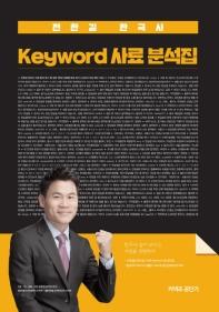 커넥츠공단기 전한길 한국사 Keyword 사료 분석집(2020)