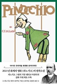 피노키오(초판본)(1911년 오리지널 초판본 표지디자인)