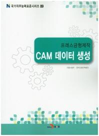 프레스금형제작 CAM 데이터 생성