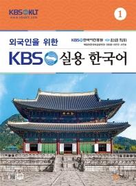 외국인을 위한 KBS 실용 한국어. 1