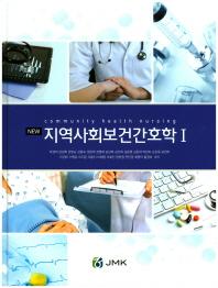 지역사회보건간호학 세트