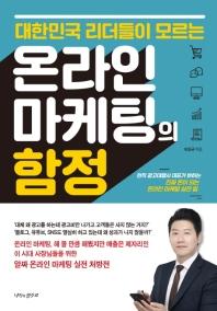 대한민국 리더들이 모르는 온라인 마케팅의 함정