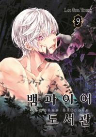 뱀파이어 도서관. 9