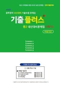기출플러스 중학 영어 2-1 내신대비 문제집(비상 김진완)(문제편)(2021)