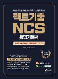 팩트기출 NCS 통합기본서(2021)