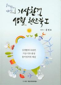 홍사장이 정리한 기상환경 생활 핸드북. 1