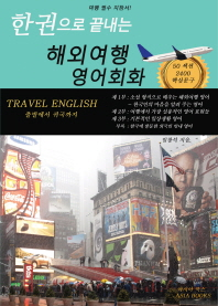 한 권으로 끝내는 해외여행 영어회화