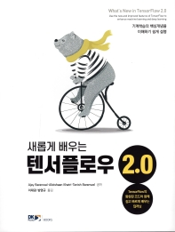새롭게 배우는 텐서플로우 2.0