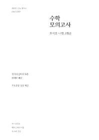 고등 수학 나형 최석호 봉투 모의고사 3회분(2020)