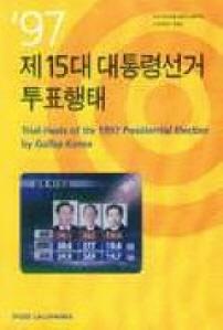 제15대 대통령선거 투표행태