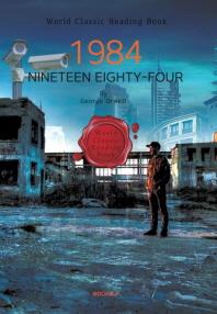 1984 (조지 오웰 작품) : Nineteen eighty-four ㅣ영어원서ㅣ