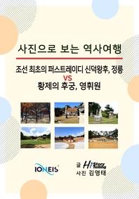 [사진으로 보는 역사여행] 조선 최초의 퍼스트레이디 신덕왕후, 정릉 vs 황제의 후궁, 영휘원