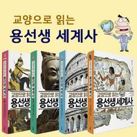 교양으로 읽는 용선생 세계사 1~4권