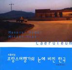 CAERULEUM(세룰레엄): 프랑스여행가의 눈에 비친 한국
