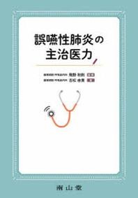 誤嚥性肺炎の主治醫力