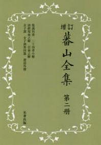 蕃山全集 第2冊 覆刻 新裝版