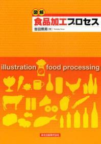 圖解食品加工プロセス