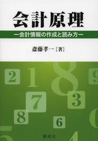 會計原理 會計情報の作成と讀み方