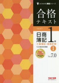 合格テキスト日商簿記1級工業簿記.原價計算 VER.7.0 1