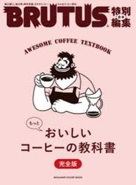もっとおいしいコ-ヒ-の敎科書 完全版