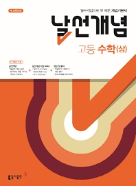날선개념 고등 수학(상)(2021)