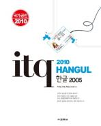 한글 2005(ITQ)(2010)